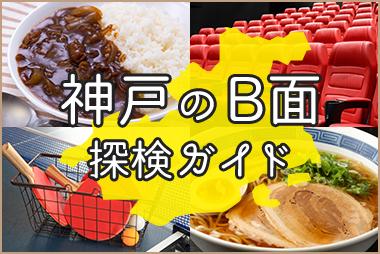 神戸のB面探検ガイド